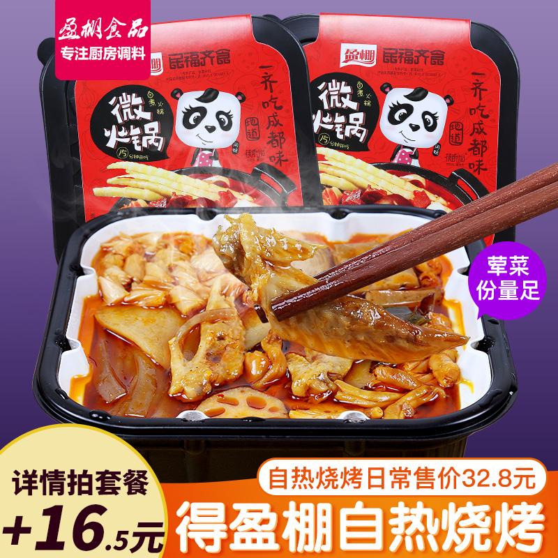 盈棚网红自热小火锅荤菜410g*2盒方便速食自助便携懒人微火锅包邮