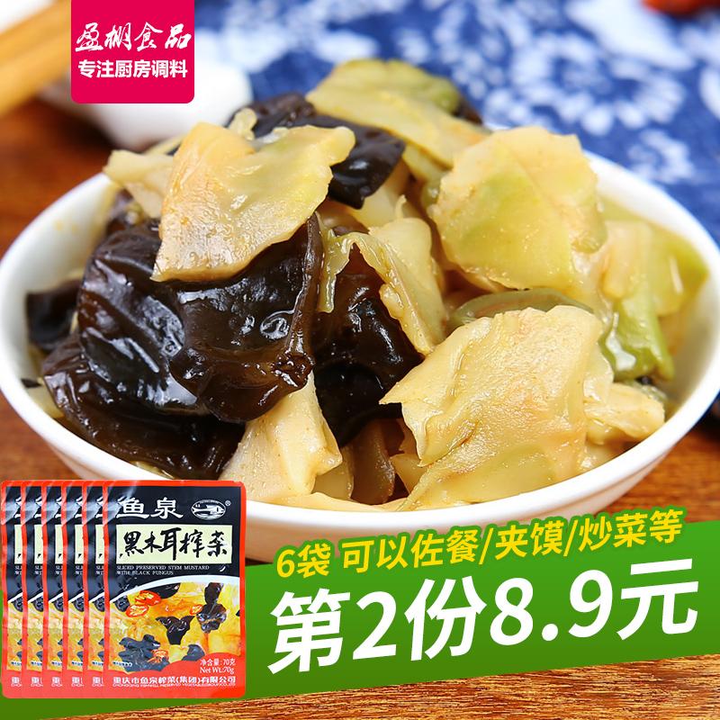 重庆特产鱼泉榨菜黑木耳榨菜70g*6咸菜爽口木耳下饭菜佐餐小菜