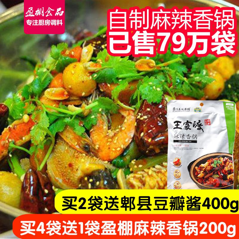 买4送1四川王家渡麻辣香锅调料200g干锅酱火锅麻辣烫龙虾底料包