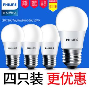 飞利浦led灯泡e14e27螺口小球泡5W7W9瓦节能家用超亮照明飞碟电灯