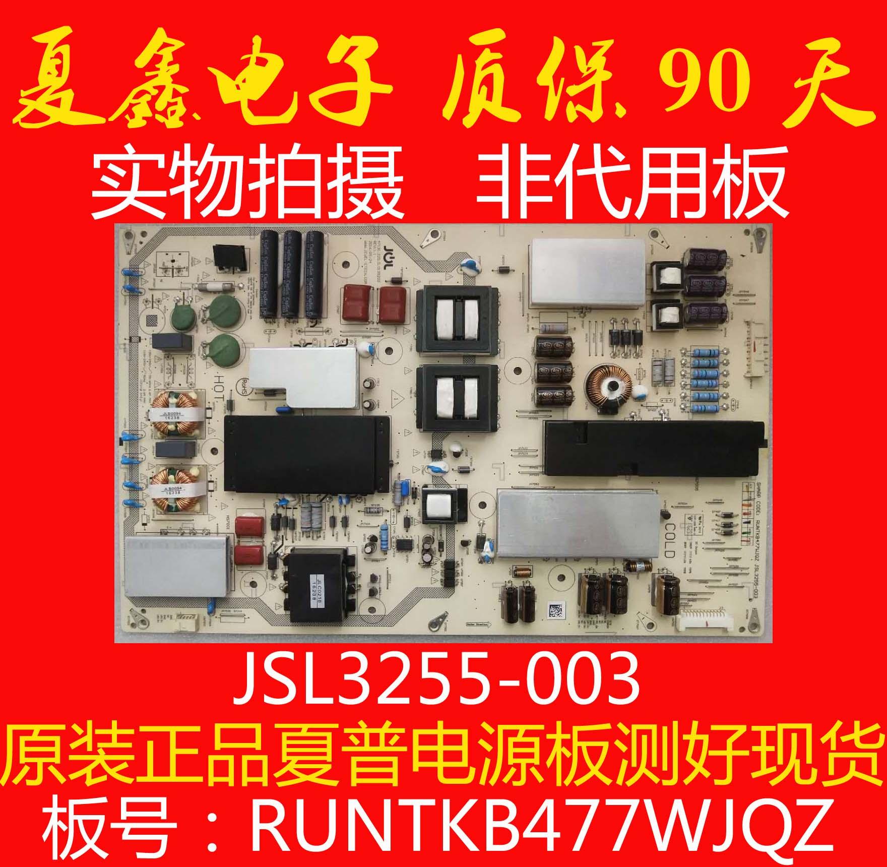 原装夏普LCD-70SU660A 70SU665A电源板RUNTKB477WJQZ JSL3255-003