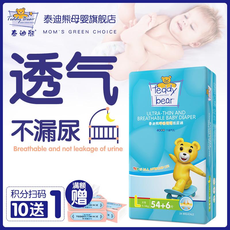 泰迪熊纸尿裤l 轻薄透气婴儿尿不湿干爽尿布湿尿裤超薄L60片
