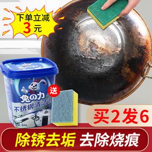 兔力不锈钢家用焦渍厨房强力清洁膏