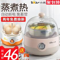 小熊煮蛋器神器自动断电家用迷你蒸蛋器早餐鸡蛋羹机多功能小型