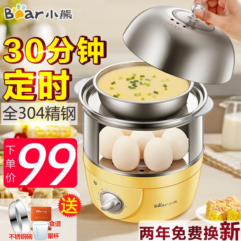 Медвежата повар яйцо автоматическая отключение электроэнергии небольшой мини пар яйцо двойной подлинный тушеное мясо яйцо пар яйцо суп нержавеющей стали синхронизация