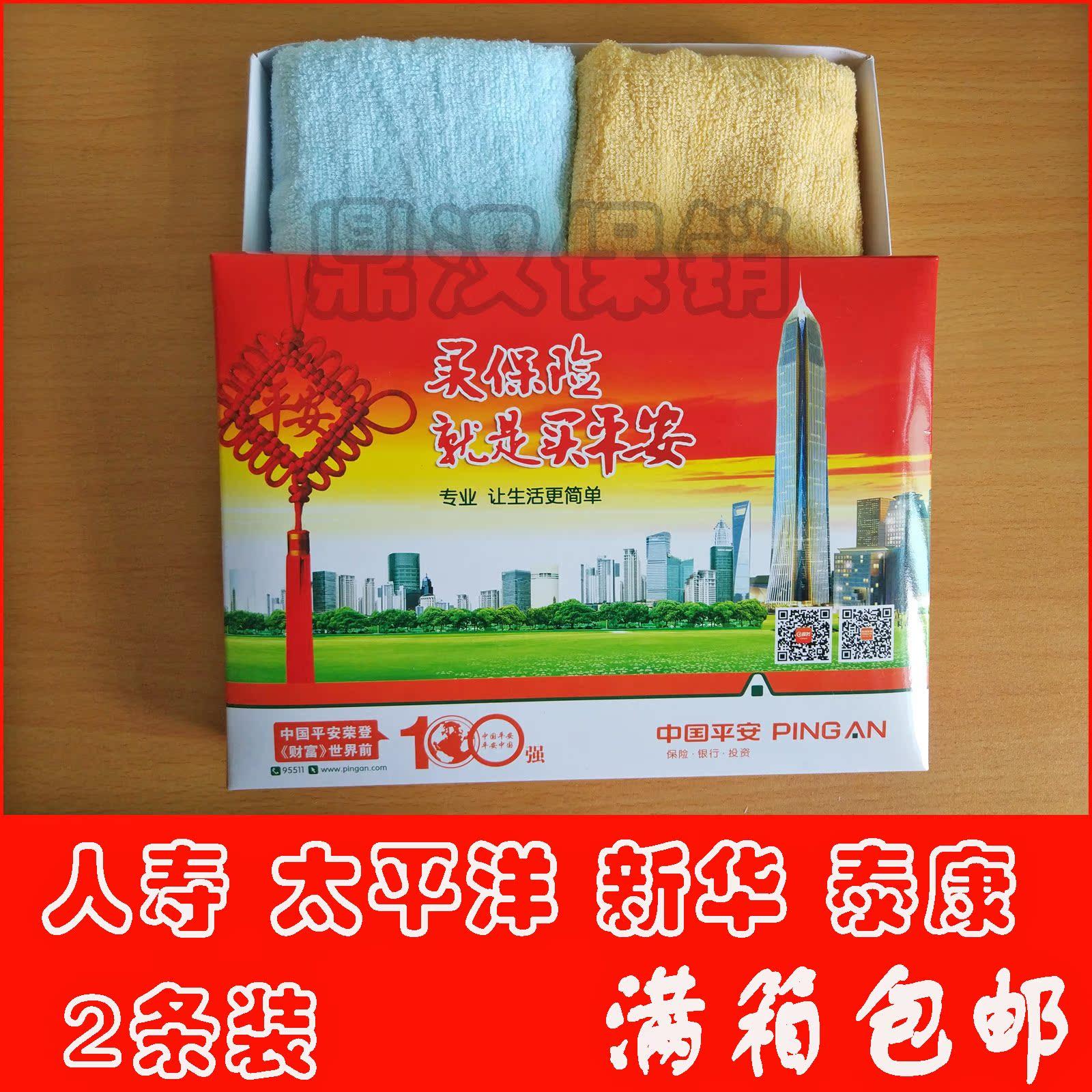 人寿 平安 太平洋新华保险广告毛巾两条装小礼品纯棉毛巾满箱包邮