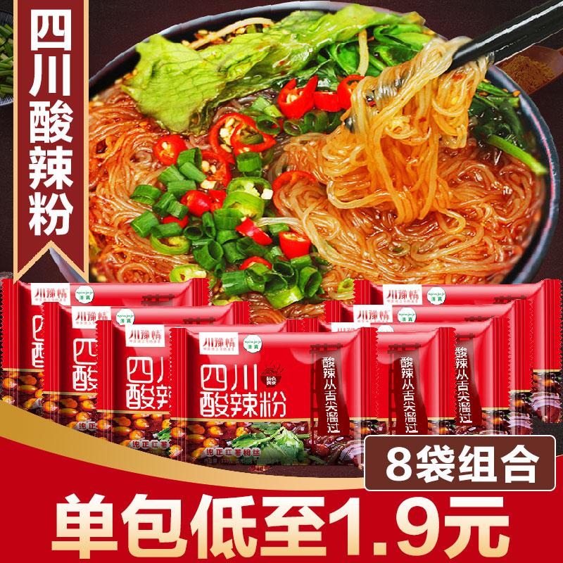 川豫情四川酸辣粉100g*8袋米粉米线红薯粉方便面泡面速食粉整箱