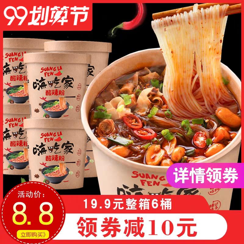 嗨吃家酸辣粉6桶装重庆正宗包邮泡面方便面酸辣土豆粉红薯粉正品
