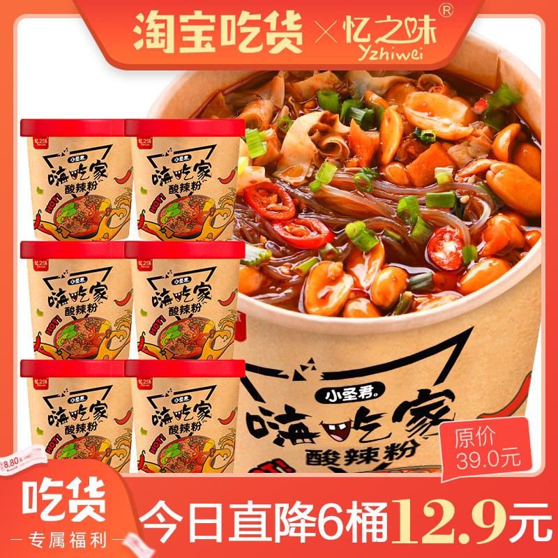 嗨吃家酸辣粉桶装12桶忆之味螺蛳粉方便面速食正宗重庆粉丝米线