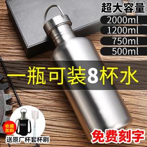 304单层不锈钢水杯子户外运动便携不保温水壶男学生防摔超大容量