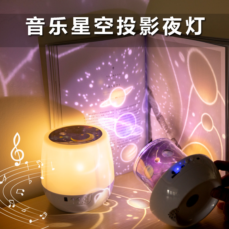 Starry sky lamp projector toy children's birthday gift girl net red dreamy starry bedroom star night light