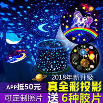 Romantic star projection lamp rotating sleep lamp bedroom fantasy shake Christmas Childrens toy birthday present
