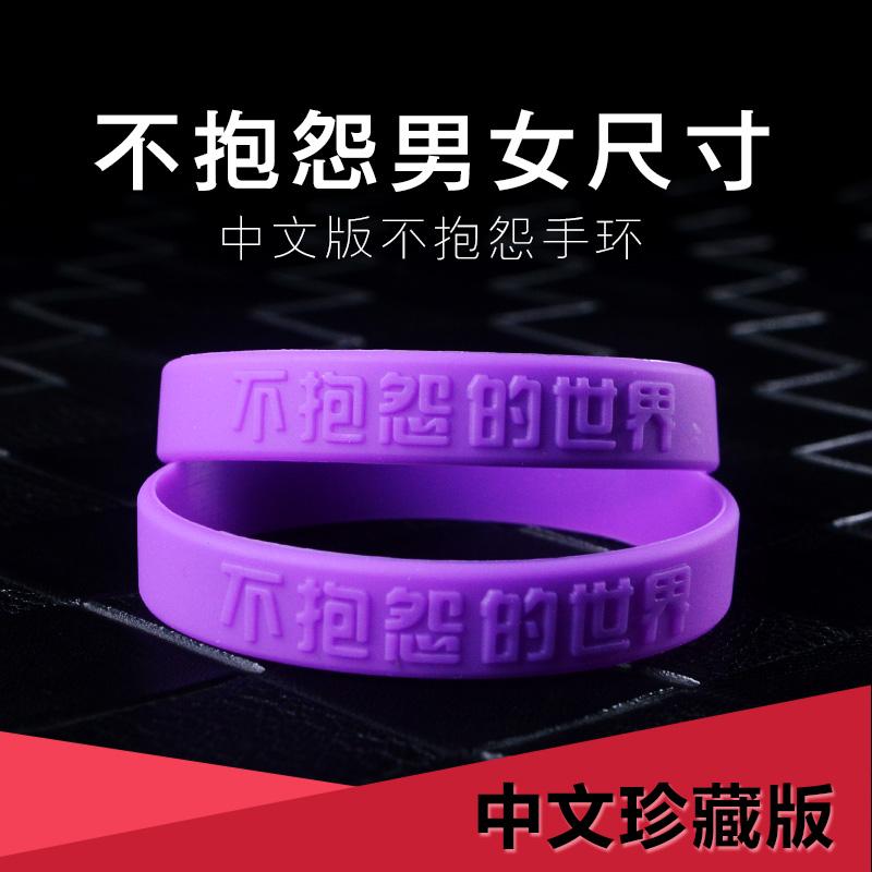Силикагель руки кольцо не держать чувство обиды мир фиолетовый браслет китайский мужской женщина не держать чувство обиды фиолетовый браслет резина обручальное кольцо браслеты