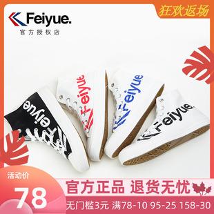 feiyue飞跃字母高帮帆布鞋男女情侣款潮鞋logo小白鞋学生休闲板鞋