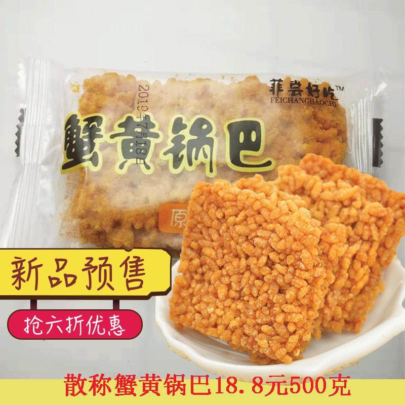 散称蟹黄糯米膨化食品500g网红锅巴(非品牌)