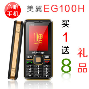 US wing MY EG100H Tianyi CDMA telecommunications old machine big screen long standby older machine old phone