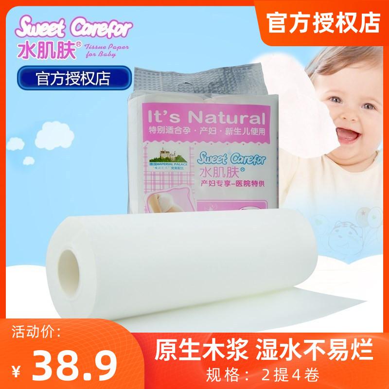 水肌肤产妇卫生纸产后专用品孕妇产房纸巾加长卷纸大号刀纸月子纸