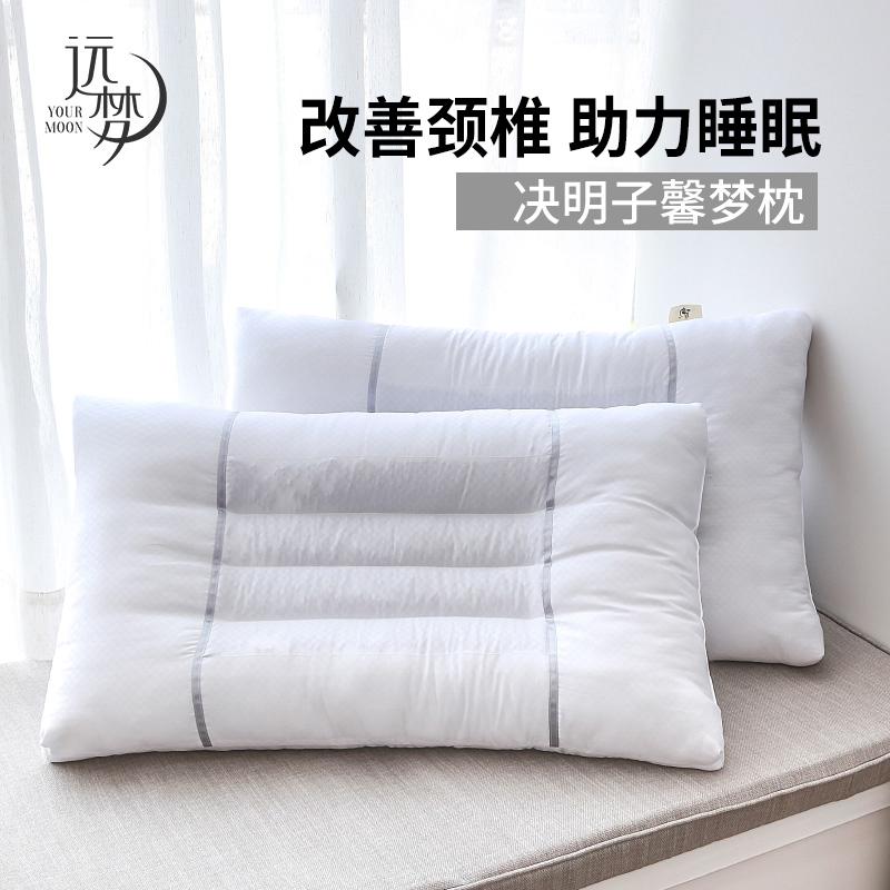 远梦决明子单人单只一对家用定型枕正品保证