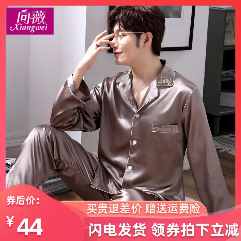 春秋季丝绸男士长袖睡衣套装薄款大码中年夏季冰丝开衫家居服宽松
