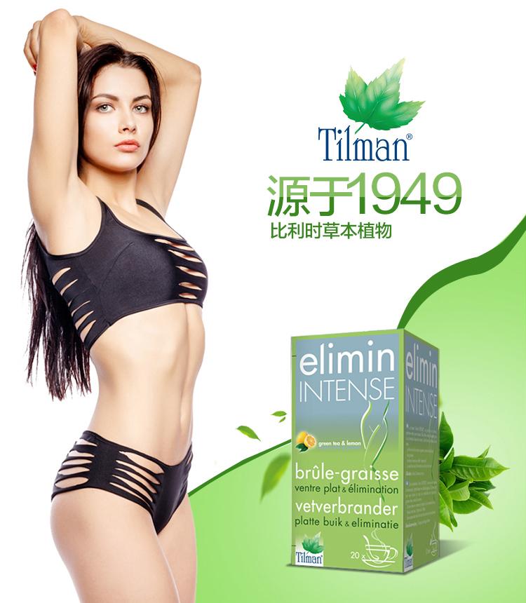 [比利时Tilman草本分/解油/脂/肪茶] пакет [排出du/素收缩小/腹减/小肚子]