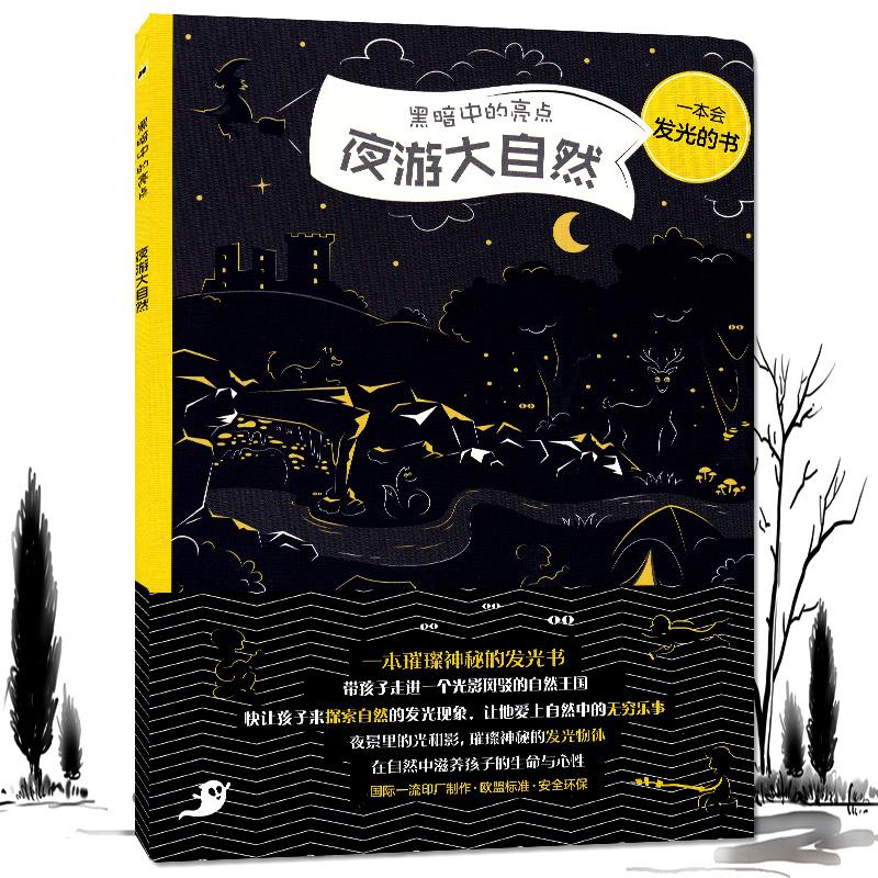 YS黑夜中的亮点 夜游大自然 一本璀璨神秘的发光书 佩特拉巴拉提科瓦 幼儿启蒙绘本图画书亲子睡前互动 发现黑夜中的大自然