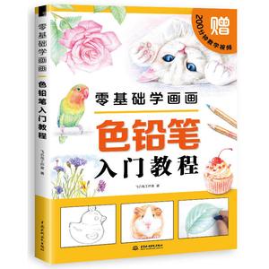 领10元券购买正版彩铅画书飞乐鸟绘画自学的书籍