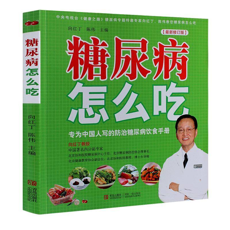 糖尿病怎么吃 汤素兰著 向红丁书籍 食疗养生健康保健 糖尿病人怎么吃食谱饮食指南食物宜忌 糖尿病饮食指南 中药食疗 食谱食物书