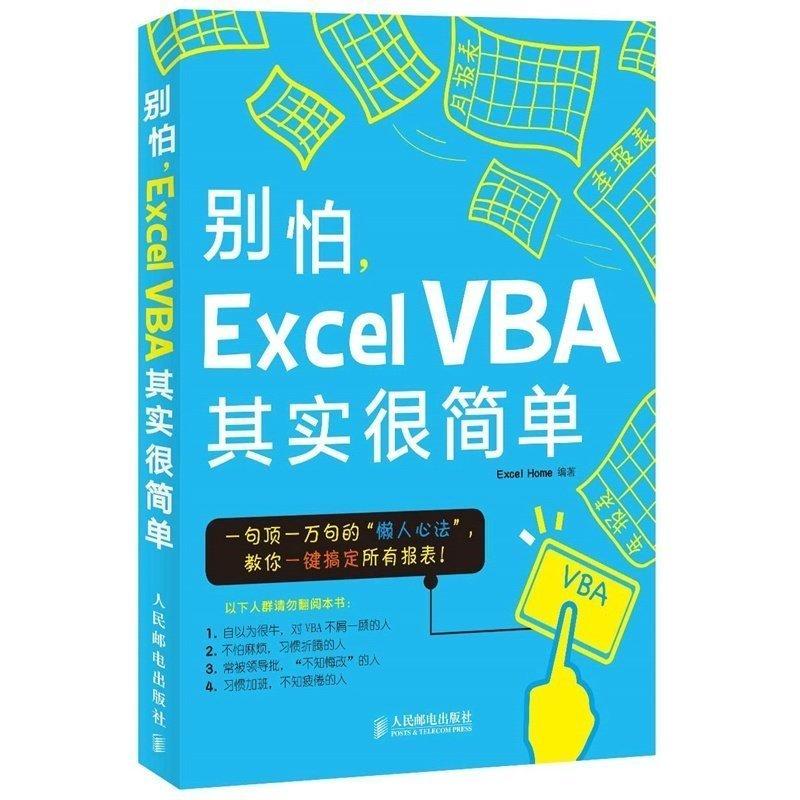 正版包邮 别怕,Excel VBA其实很简单 计算机办公自动化畅销书籍 自学excel2007 2010 入门教程书 excel技巧大全 人民邮电出版社