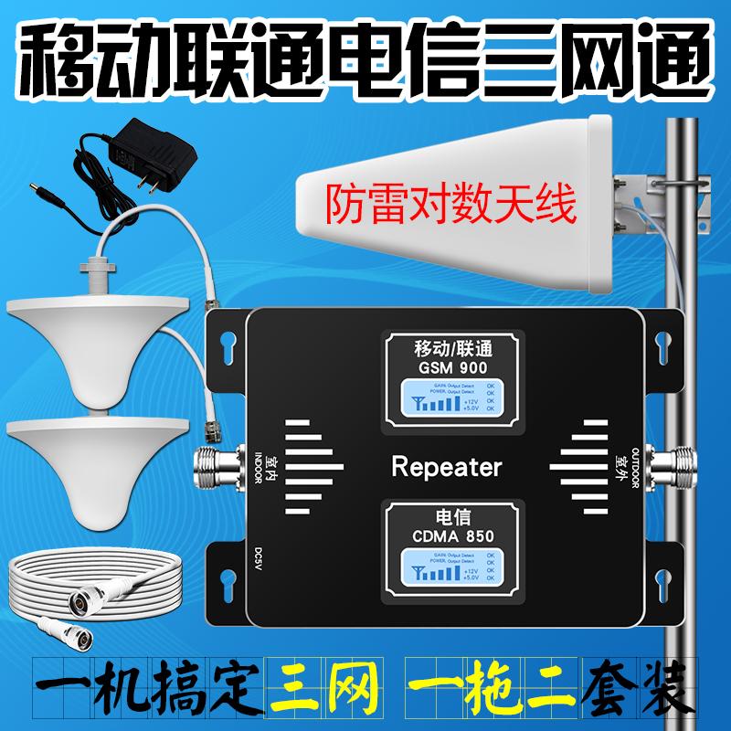 Усилитель усилителя для мобильных усилителей Triple Play china unicom Телекоммуникации 23 4г Расширение жилья для усиления приемника