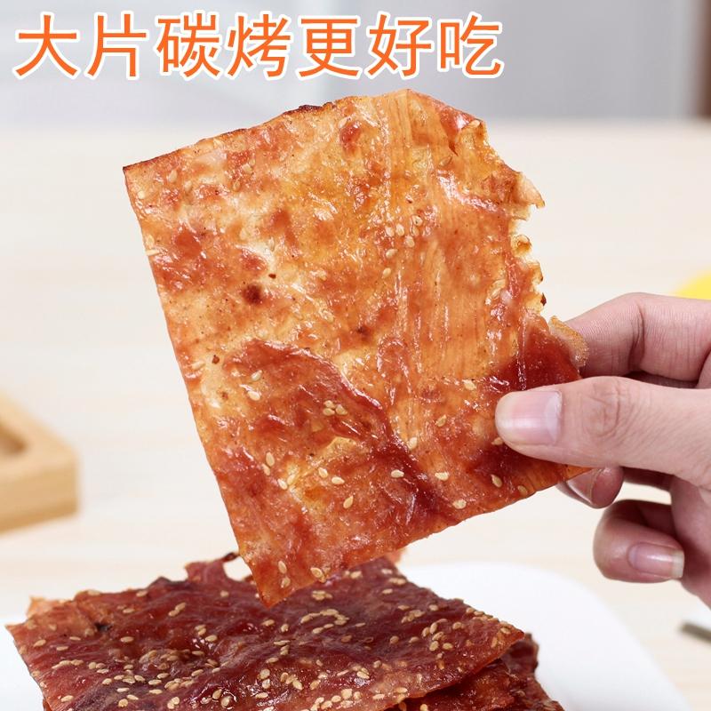 潮汕特产潮州小吃美食猪肉脯碳烤大片风干手撕猪肉干原汁原味包邮