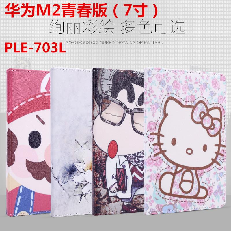 华为揽阅M2青春版7寸平板电脑保护套 PLE-703L手机皮套壳硅胶全包