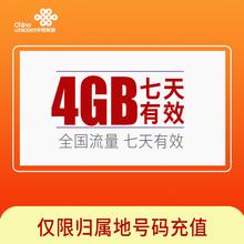 重庆全国4G7天包 7天有效 自动充值 LT