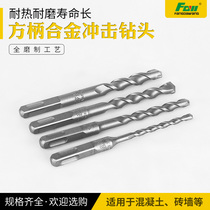 Fang King drill through the wall hammer bit punching bit concrete drill four pit square handle impact bit sleeve