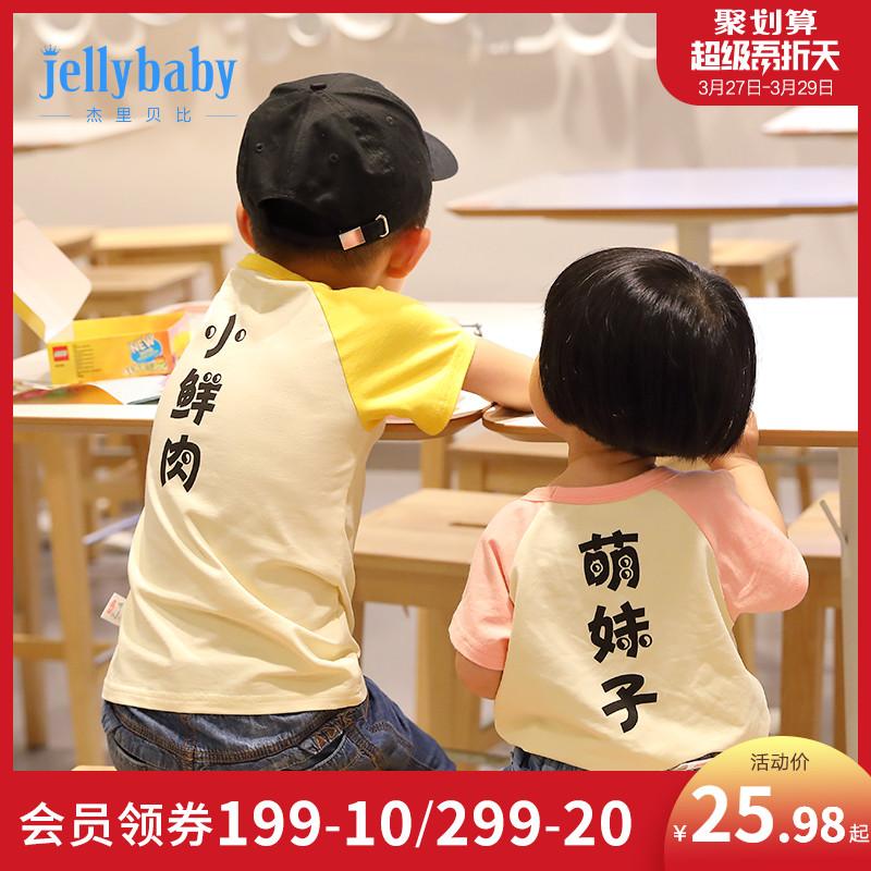 姐弟童装1岁哥哥妹妹男宝宝夏t恤