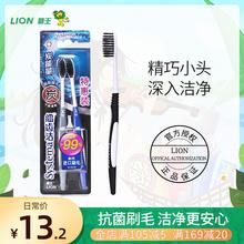 LION/狮王细齿洁systema炭能量牙刷特惠两支装呵护牙龈抗菌软细毛
