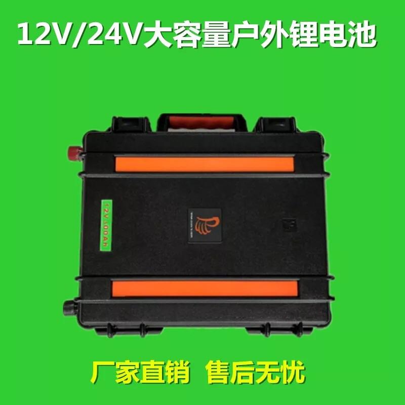 (用1元券)24V锂电池大容量聚合物80ah120AH户外超轻逆变器氙气灯专用蓄电瓶