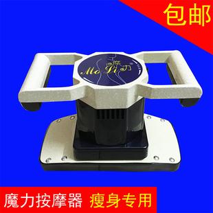 魔力按摩器震动仪美容院专用振脂机仪器卵巢保养震脂仪全身振动