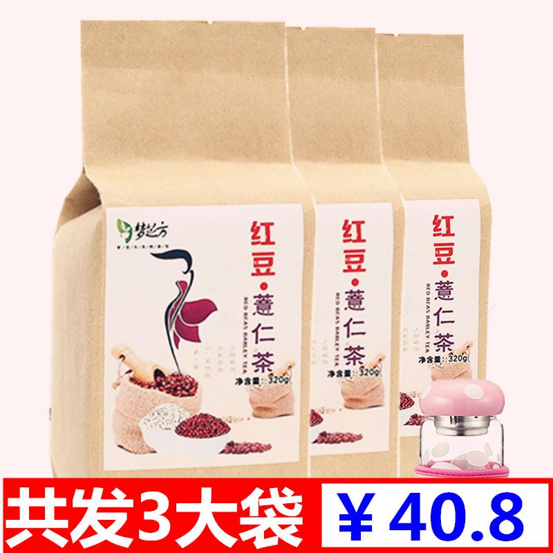 梦芝方正品红豆薏米茶健脾祛湿茶假一赔十