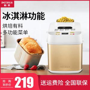 Petrus/柏翠 PE6280智能撒果料面包机家用全自动和面早餐肉松酸奶