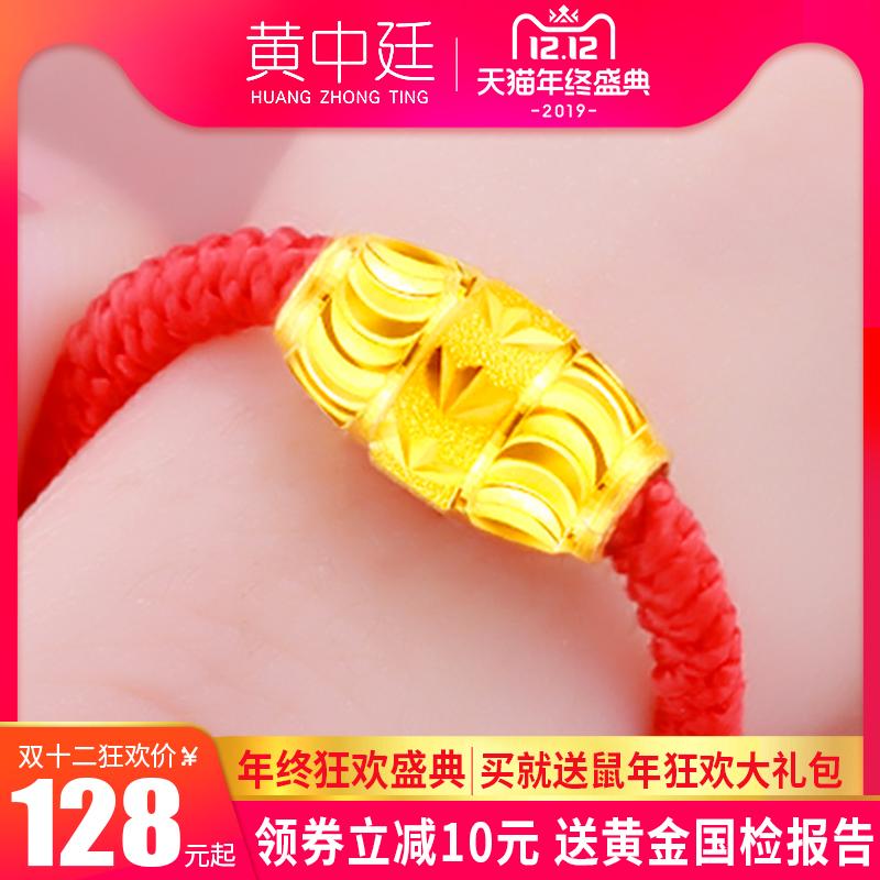 黃金轉運珠戒指本命年紅繩手鏈999足金幸運珠男女情侶情人節抖音