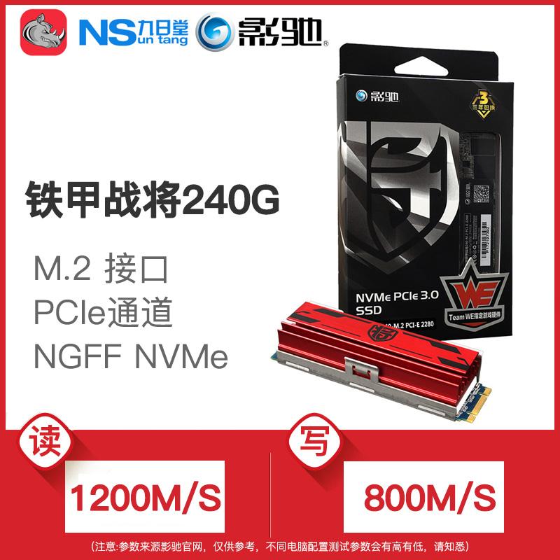 影驰铁甲战将240G固态硬盘SSD台式机笔记本电脑M.2固态480G NVMe