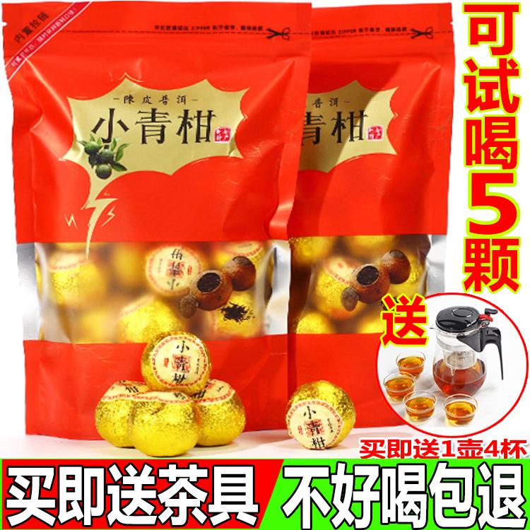克500年陈宫廷陈皮普洱茶叶小柑橘桔普茶8买一送一新会特产小青柑
