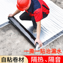 屋顶防水补漏材料平房裂缝漏水修补涂料房顶聚氨酯沥青胶威克纳