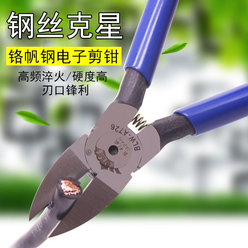 铬钒钢电子斜口钳电工5寸6寸水口钳偏口钳子剪钢丝水口剪钳剪线钳