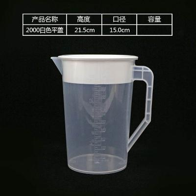 器具大容量塑料冷水壶清晰凉水杯泡茶大量保鲜桶带把手奶茶带盖白
