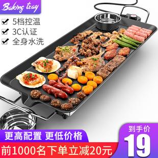 家庭电烧烤炉烤串电烤盘家用涮烤火锅一体锅韩式多功能烤鱼烤肉机品牌