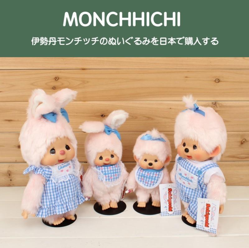 日本正品采�monchhichi萌趣趣娃娃玩偶正版伊�莸っ绕嫫嫱米庸�仔