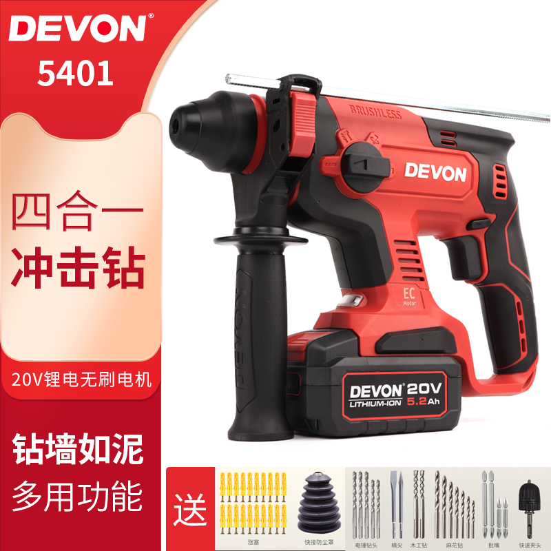 Dayou 5401 rechargeable electric hammer 20V lithium battery wireless brushless high power impact drill power tool