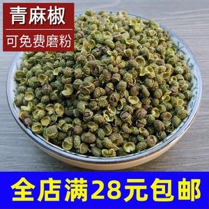 青花椒绿特麻汉源麻椒川菜麻椒粉