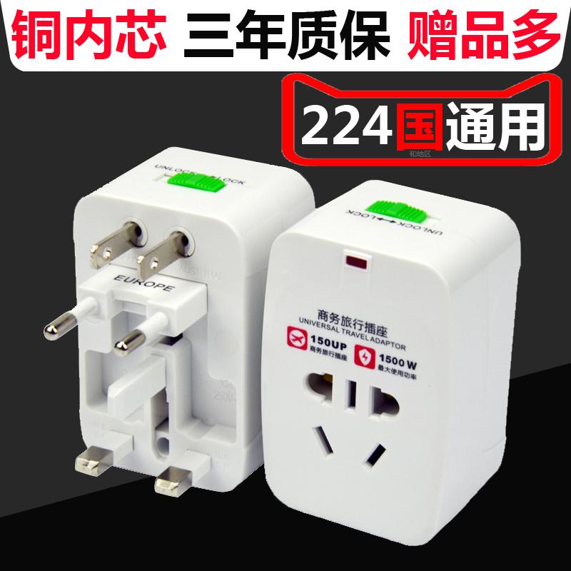 全球通用出国转换插头充电源转换器欧洲香港泰国日本旅行万能插座